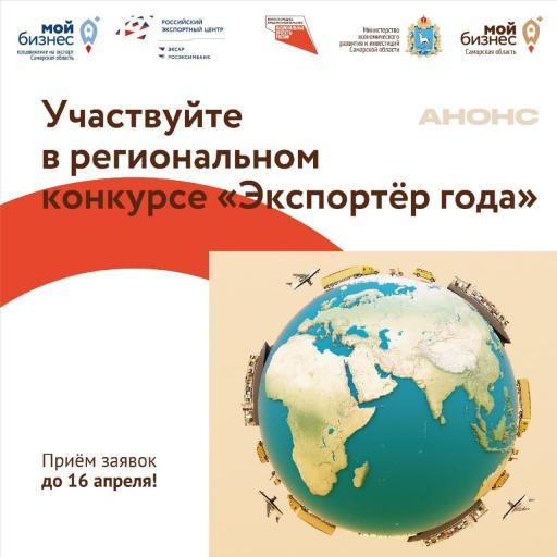 Региональный конкурс «Экспортер года»