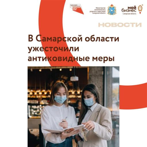 В Самарской области ужесточили антиковидные меры